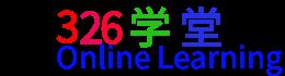 326学堂-国内专业的个人学习资源下载平台