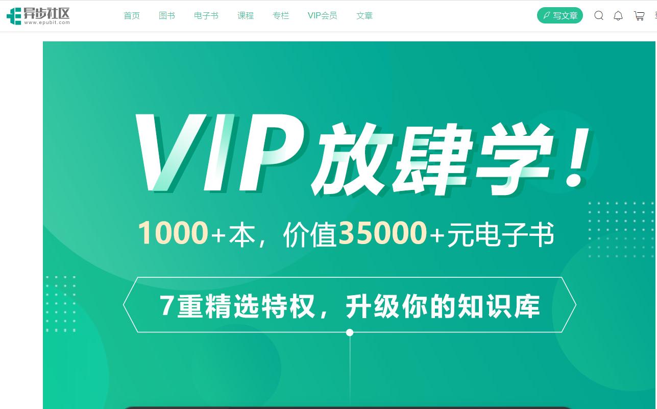 异步社区 15 天 VIP 会员,限量 2000 冲鸭~插图
